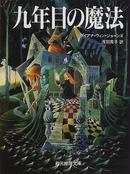 オンライン書店ビーケーワン:九年目の魔法