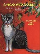 オンライン書店ビーケーワン:シモンとクリスマスねこ