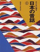オンライン書店ビーケーワン:子どもに語る日本の昔話 1