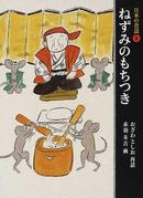 日本の昔話 5