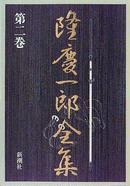 隆慶一郎全集 第2巻