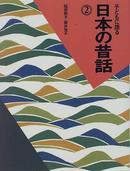子どもに語る日本の昔話 2
