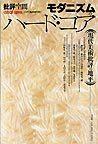 『批評空間 臨時増刊号 モダニズムのハードコア』(太田出版、1995)