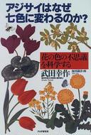 オンライン書店ビーケーワン:アジサイはなぜ七色に変わるのか? 花の色の不思議を科学する