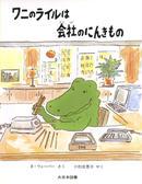 オンライン書店ビーケーワン:ワニのライルは会社のにんきもの