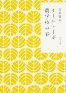 オンライン書店ビーケーワン:イーハトーボ農学校の春