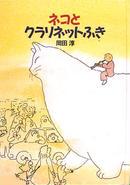 オンライン書店ビーケーワン:ネコとクラリネットふき