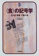 オンライン書店ビーケーワン:〈食〉の記号学