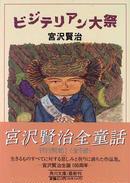 オンライン書店ビーケーワン:ビジテリアン大祭