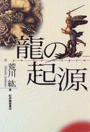 オンライン書店ビーケーワン:竜の起源