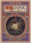 オンライン書店ビーケーワン:精霊の守り人