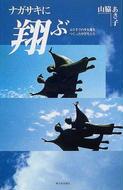 オンライン書店ビーケーワン:ナガサキに翔ぶ