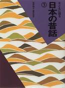 子どもに語る日本の昔話 3