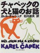 オンライン書店ビーケーワン:チャペックの犬と猫のお話