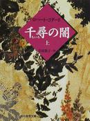 オンライン書店ビーケーワン:千尋(ちいろ)の闇 上