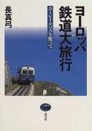 ヨーロッパ鉄道大旅行