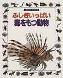 ふしぎいっぱい毒をもつ動物(ブックローン出版)