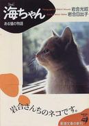 オンライン書店ビーケーワン:海ちゃん