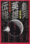 田中 芳樹著: 銀河英雄伝説 1 黎明篇(徳間文庫)