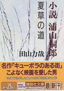 小説浦山桐郎
