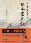 新日本古典文学大系 30
