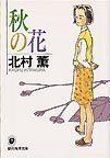 オンライン書店ビーケーワン:秋の花