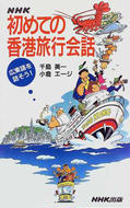 NHK初めての香港旅行会話