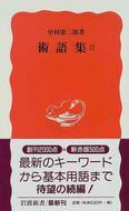 オンライン書店ビーケーワン:術語集 2