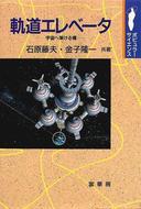 オンライン書店ビーケーワン:軌道エレベータ 宇宙へ架ける橋