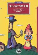オンライン書店ビーケーワン:まっぷたつの子爵