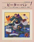 オンライン書店ビーケーワン:小学館世界の名作 1