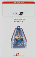 オンライン書店ビーケーワン:中二階