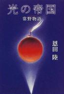 オンライン書店ビーケーワン:光の帝国