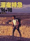 オンライン書店ビーケーワン:深夜特急'96→'98全記録