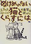 オンライン書店ビーケーワン:ぬけめのない猫とくらすには
