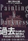 オンライン書店ビーケーワン:闇に浮かぶ絵 上