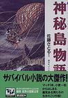 痛快世界の冒険文学 5