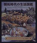 オンライン書店ビーケーワン:開拓時代の生活図鑑