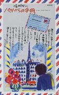 パリからの手紙