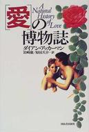 愛の博物誌
