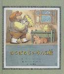 オンライン書店ビーケーワン:みつばちじいさんの旅
