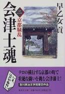 会津士魂 2
