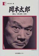 オンライン書店ビーケーワン:岡本太郎 挑む/夢と誓い〈抄〉