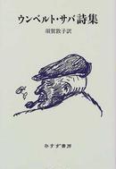 オンライン書店ビーケーワン:ウンベルト・サバ詩集