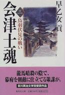 会津士魂 3