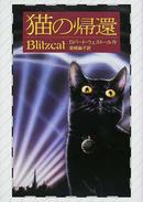オンライン書店ビーケーワン:猫の帰還