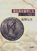 ローマ人の物語 7