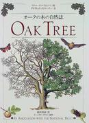 オークの木の自然誌
