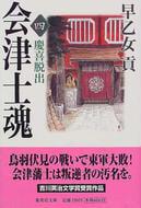 会津士魂 4