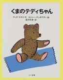 オンライン書店ビーケーワン:くまのテディちゃん